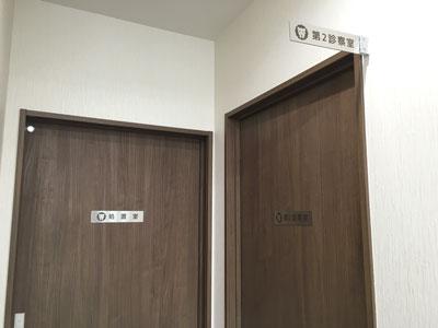 処置室・第2診察室入口